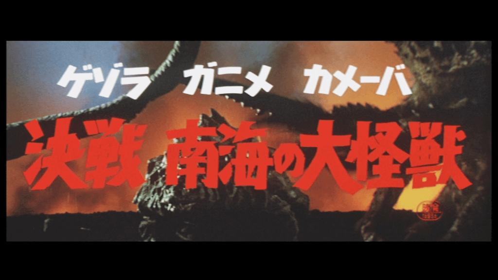 東寶 1970 年原創特攝電影《傑索拉·加尼美·卡美巴決戰!南海大怪獸》。