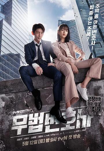 徐睿知演出 2018 年韓劇《武法律師》海報。