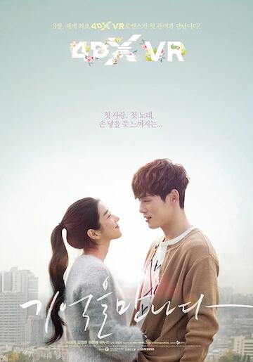 徐睿知演出 2018 年 VR 電影《邂逅記憶-初戀》海報。