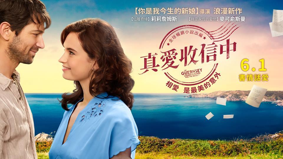 暢銷小說改編 《 真愛收信中 》電影將在台上映