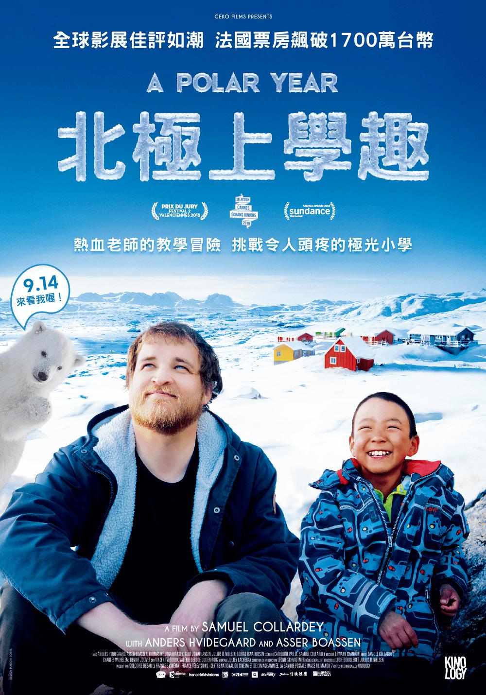 《 北極上學趣 》-電影海報