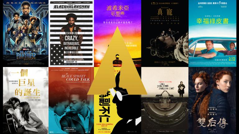 【2019奧斯卡】 第91屆奧斯卡入圍名單 《真寵》《羅馬》提名10項領先 《黑豹》破紀錄入圍