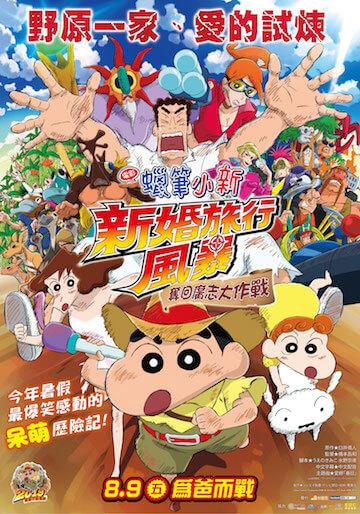 蠟筆小新劇場版《蠟筆小新:新婚旅行風暴〜奪回廣志大作戰〜》電影海報。