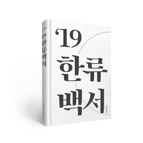 2019年《韓流白皮書》