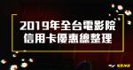 2019 年全台電影院信用卡優惠總整理 購票優惠大集合!(持續更新)