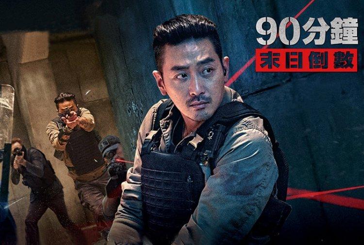 韓國電影河正宇《90 分鐘末日倒數》(Take Point) 。