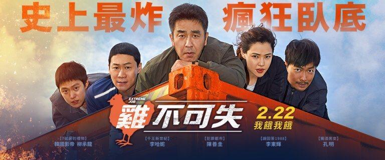 韓國動作喜劇電影《雞不可失》破《與神同行》票房紀錄