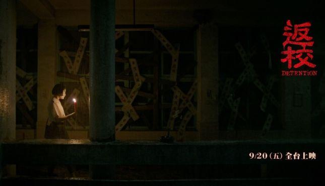 同名遊戲改編的真人電影《返校》預告片曝光,預計 9/20 起上映。
