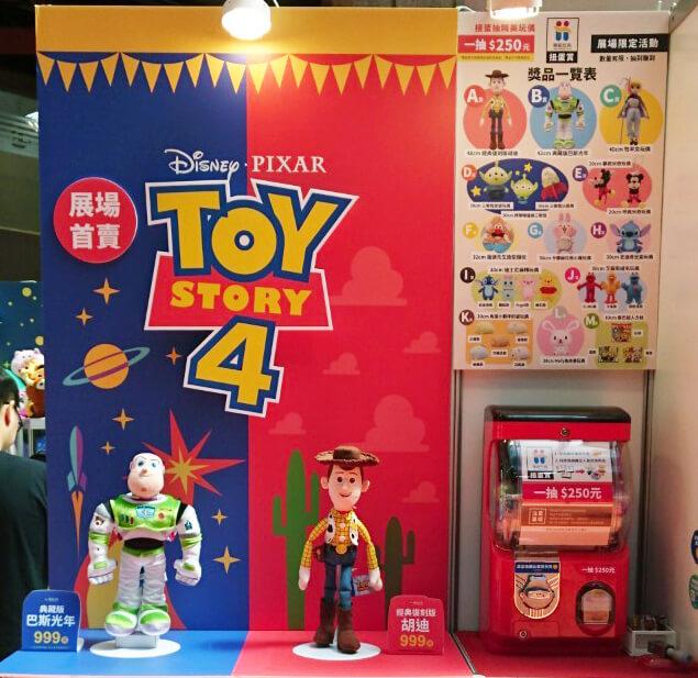 華航玩具於 2019 台北電影玩具展暨漫畫博覽會、電玩電競展攤位上推出活動首賣的《玩具總動員 4》相關公仔周邊。