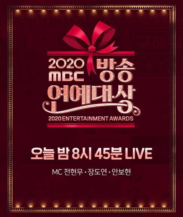 2020年MBC演藝大賞頒獎典禮