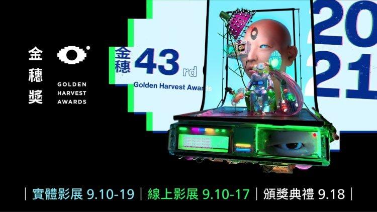 【金穗 43】2021 金穗影展 9 月降臨,首度採 「實體影展」加「線上影展」舉行首圖