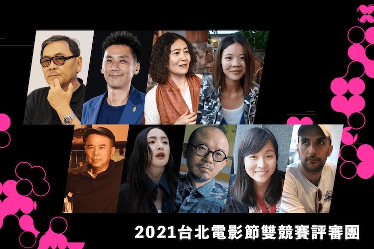 2021 台北電影節雙競賽評審團公布 王童、陳玉勳任台北電影獎、國際新導演競賽評審團主席