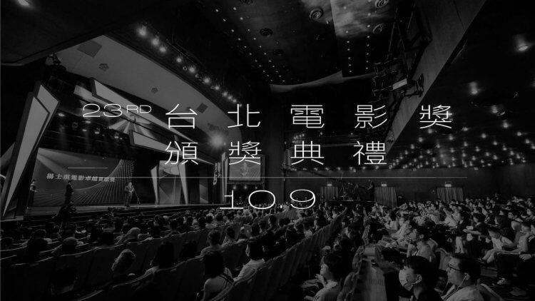 2021 台北電影節精采活動盡出,第 23 屆台北電影獎 10/9 頒獎《無聲》入圍 8 項領頭首圖