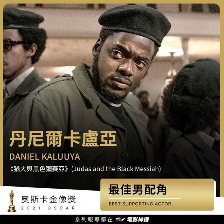 2021 奧斯卡最佳男配角:丹尼爾卡盧亞《猶大與黑色彌賽亞》