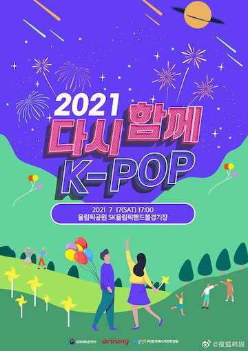 2021 TOGETHER AGAIN K-POP 拼盤演唱會海報。