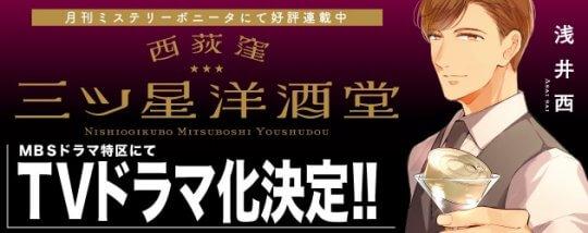 《西荻窪 三ツ星洋酒堂》即將播出同名日劇。
