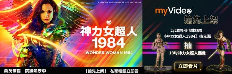 myVideo 攜手國光客運送免費看序號,《神力女超人 1984》等話題影片也供線上看。