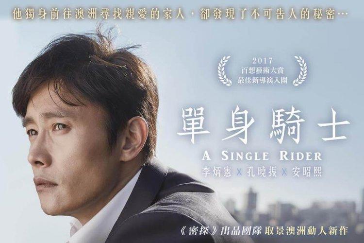 韓星李秉憲主演的《單身騎士》(Single Rider) 前往澳洲拍攝,當溫拿跌落谷底,是否能重新找回家庭與事業背後的自己呢?