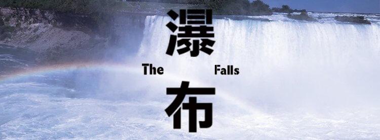 鍾孟宏新作《瀑布》。