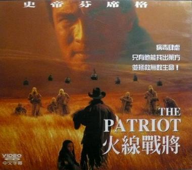 改編自小說的 1998 年動作電影,史蒂芬席格主演的《火線戰將》台版 VCD 封面。