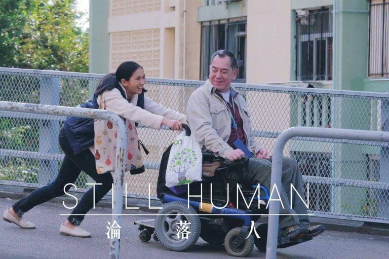 《淪落人》 (Still Human) 由黃秋生主演,片中不便於行的他和外籍看護的互動為故事主軸。