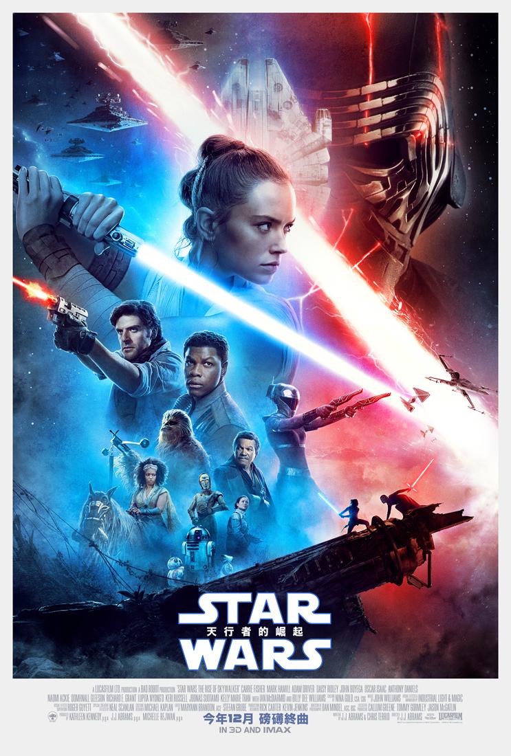 星際大戰系列最新電影《STAR WARS:天行者的崛起》將自 2019/12/19 在台上映。