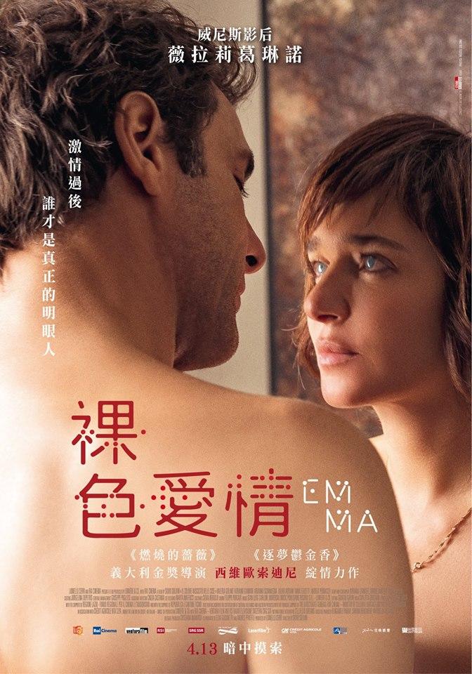 裸色愛情 電影海報