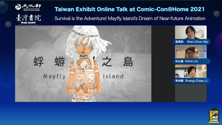台灣動漫參加 2021 聖地牙哥國際漫畫展 Comic-con《蜉蝣之島》線上對談。
