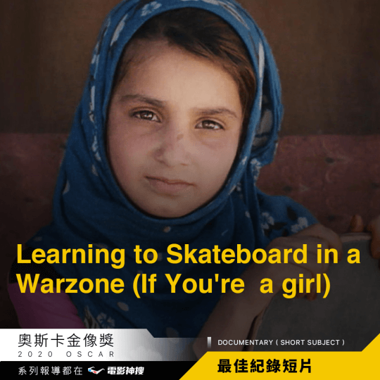 奧斯卡最佳紀錄短片:《Learning to Skateboard in a Warzone (If You're a girl)》