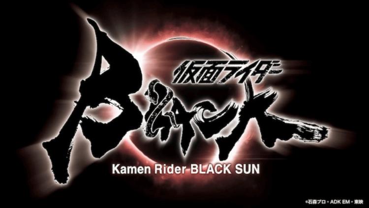 白石和彌導演操刀的《假面騎士 Black Sun》標題由青年書法家武田雙雲揮毫。