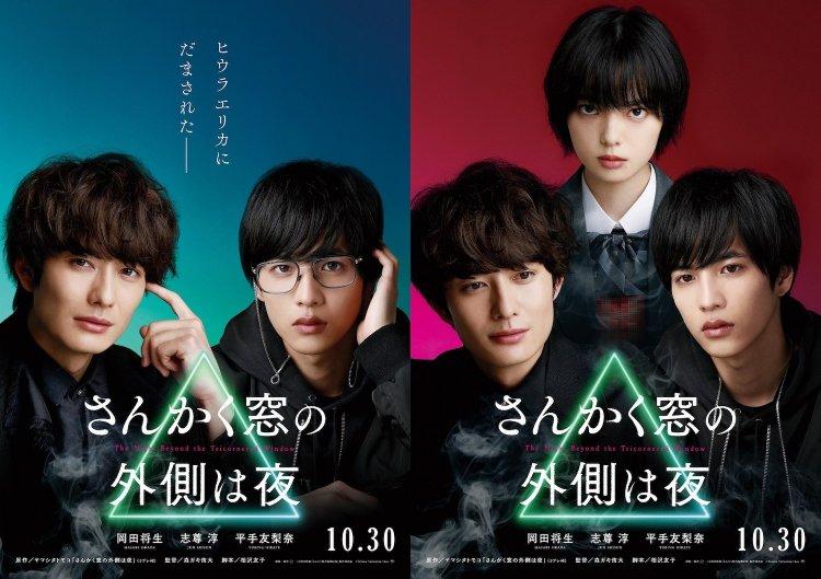 同名漫畫改編的真人版電影《三角窗外是黑夜》最新海報出爐,10/30 起日本上映,台灣上映待進一步消息。