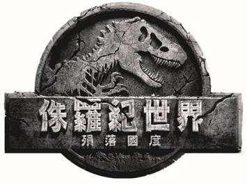 Jurassic World 侏羅紀世界 殞落國度 克里斯普拉特 恐龍 傑夫高布倫