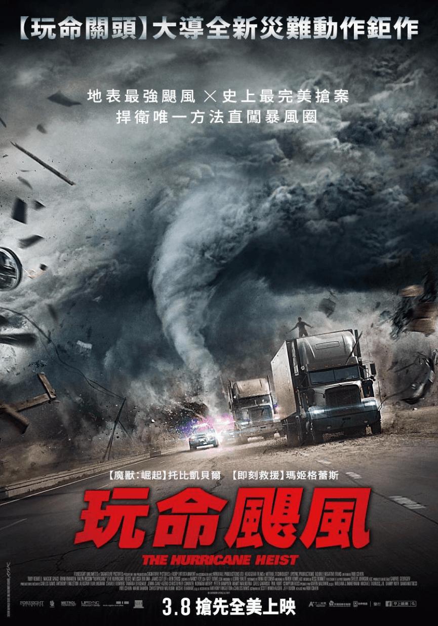 玩命颶風 電影海報 ,有時「搶先全美上映」並不是好事