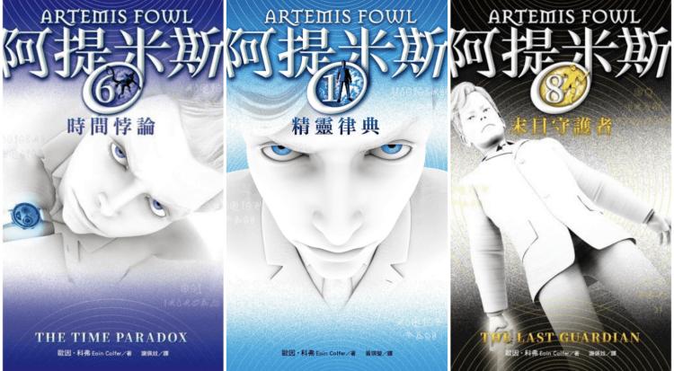 《阿特米斯奇幻歷險》原著小說已經出版有八本之多。