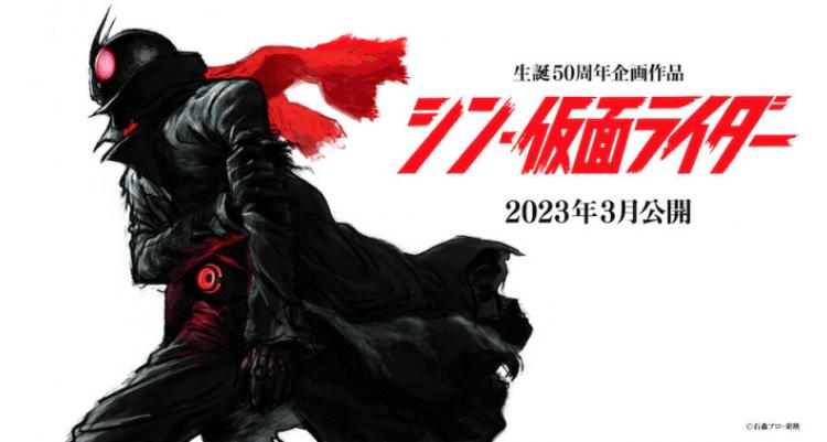 庵野秀明執導,《正宗假面騎士(暫)》由前田真宏繪製的概念藝術視覺。