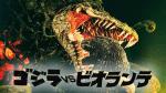 【專題】平成哥吉拉:《哥吉拉 vs 碧奧蘭蒂》新的電影語言,為哥吉拉帶來明快節奏 (05)
