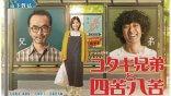 【線上看】KKTV《古瀧兄弟出租中》: 編劇女王野木亞紀子的四苦八苦