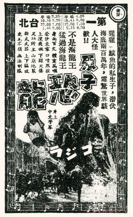1955 年,即民國 44 年引進台北上映的哥吉拉電影《原子恐龍》報紙廣告。