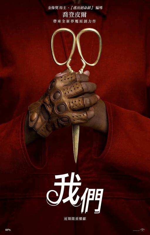 《逃出絕命鎮》喬登皮爾的恐怖驚悚最新作:《我們》(Us) 繁中版海報。