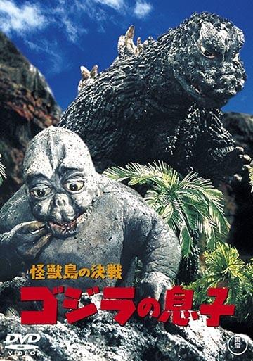 1967 年的東寶怪獸特攝片:《怪獸島決戰 哥吉拉之子》。