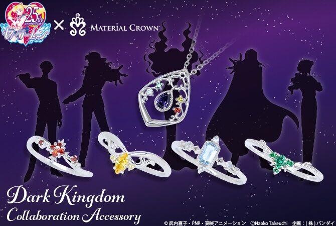 《美少女戰士》聯名珠寶首飾周邊商品。