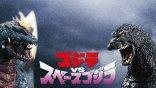【專題】平成哥吉拉 :《哥吉拉 vs 太空哥吉拉》暢快的個別片段、痛苦的整體敘事 (14)