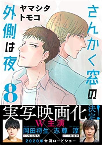 BL 漫畫《三角窗外是黑夜》即將推出真人版電影,由岡田將生與志尊淳主演。