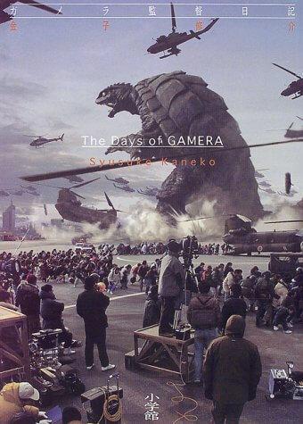 記錄下拍攝卡美拉系列電影朝暮心得,日本特攝監督金子修介於 1997 年所著作的《卡美拉監督日記》。