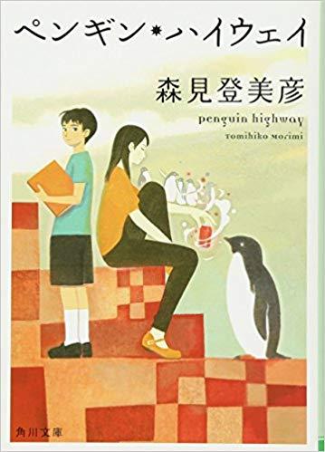 日本暢銷小說家森見登美彥的作品:《企鵝公路》小說封面。
