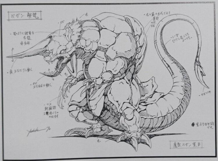 東寶的夢幻怪獸「霸剛」設定資料,原本會在平成哥吉拉系列電影中登場,但最後企劃位能順利過關。