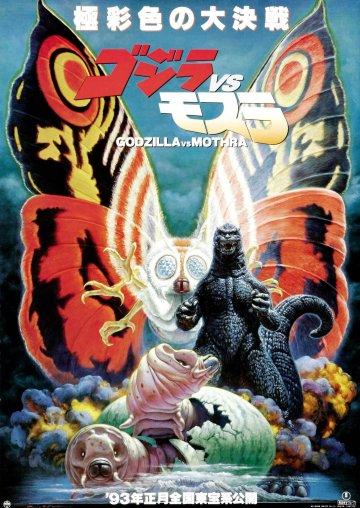 當年台灣以《蝶龍魔斯拉》之名上映的東寶怪獸特攝電影《哥吉拉 vs 摩斯拉》海報。