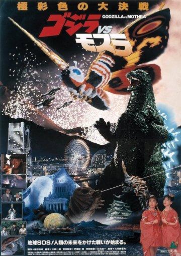 1992 年底推出的日本東寶哥吉拉系列怪獸電影《哥吉拉 vs 摩斯拉》(ゴジラ vs モスラ,昔日台譯:蝶龍魔斯拉)海報。