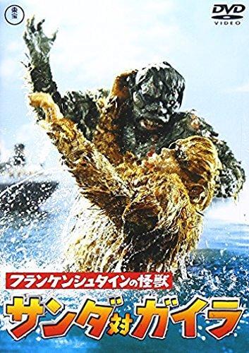 日本東寶特攝怪獸系列:《科學怪人的怪獸 山達對蓋拉》將劇情集中在「善」與「惡」的碰撞上。