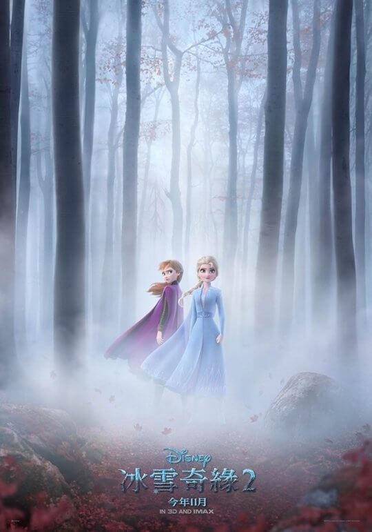 安娜與艾莎站在迷霧森林中